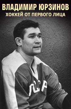 Владимир Юрзинов. Хоккей от первого лица