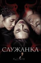 Смотреть корейские фильмы для взрослых, онлайн анал