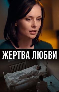 Жертва любви