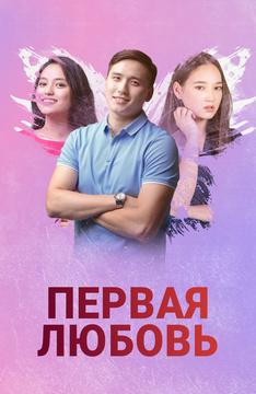 Первая любовь (на казахском языке с русскими субтитрами)