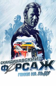 Смотреть онлайн бесплатно фильмы о гонках в хорошем качестве новинки новая онлайн браузерная стратегия