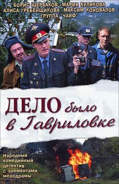 Дело было в Гавриловке