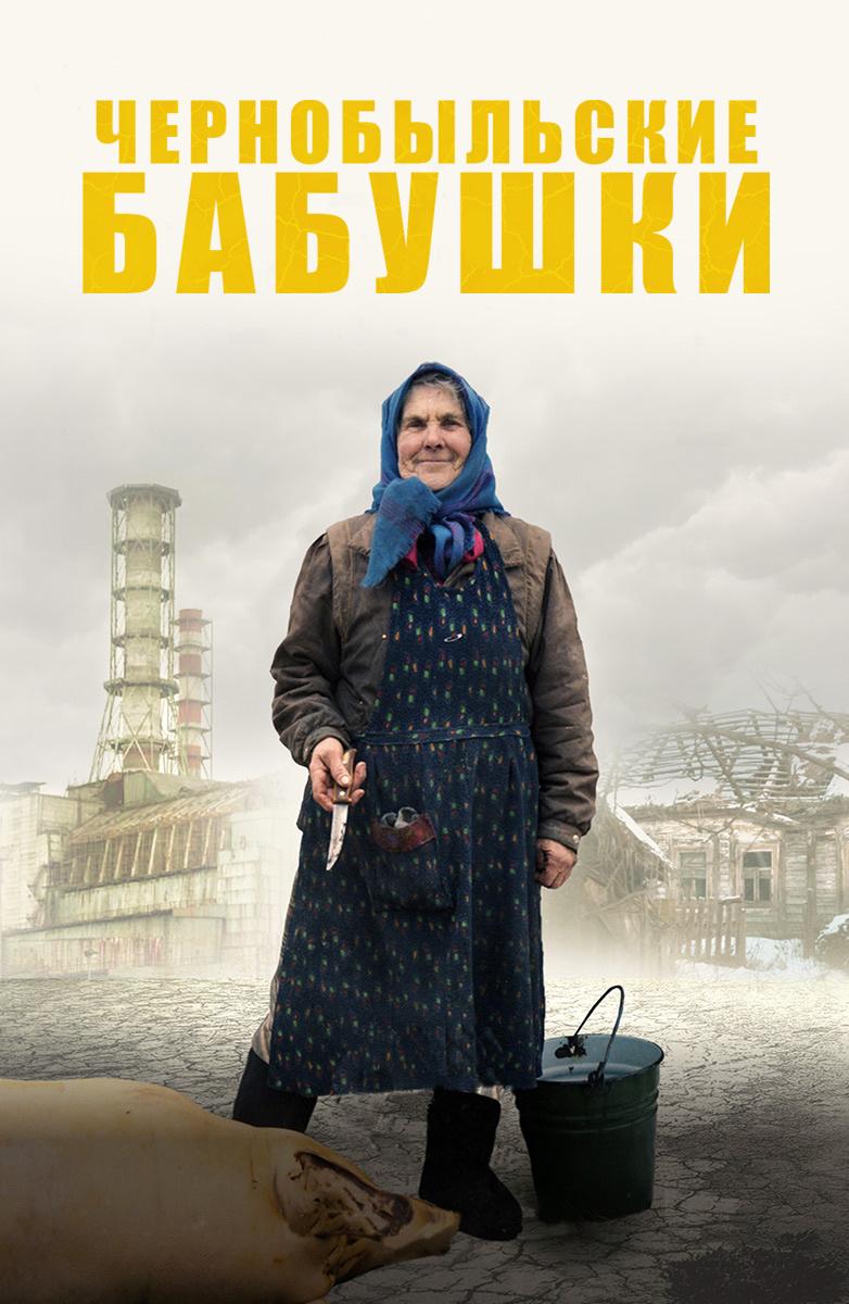 Чернобыльские бабушки