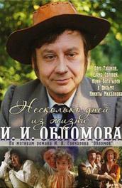 Несколько дней из жизни И.И. Обломова