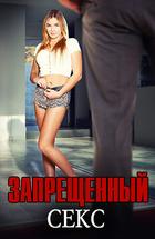Эротика фильмы наказание — 7