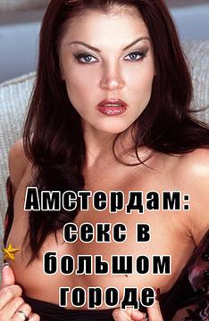 Фильм про секс 2001