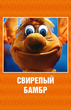 Свирепый Бамбр