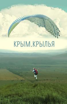 Крым. Крылья
