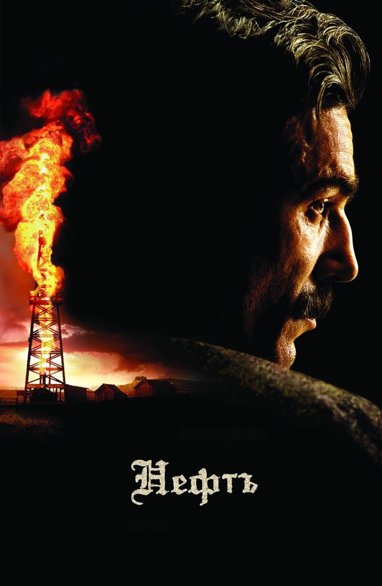 Фильм Нефть (2007) смотреть онлайн в хорошем HD качестве