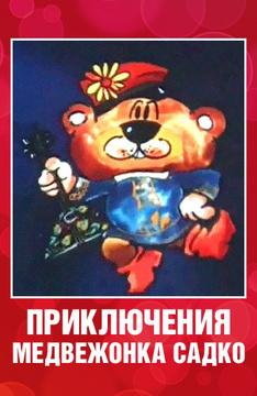 Приключения медвежонка Садко