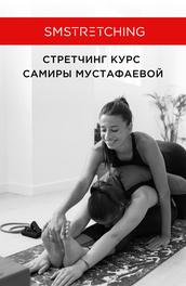 Самира Мустафаева. Подкачка всего тела + растяжка поперечного шпагата и элемент акробатики(мост).