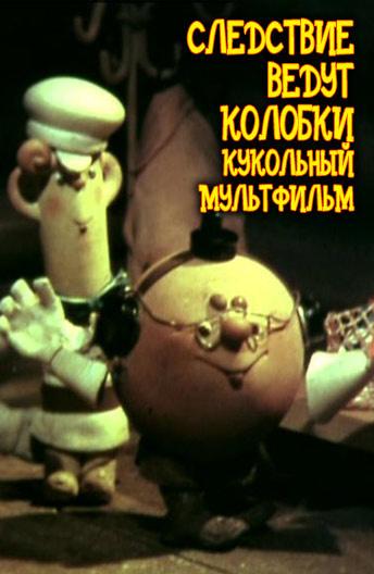 Следствие ведут Колобки. Кукольный мультфильм