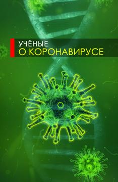 Товарищ Вирус: Ученые о коронавирусе