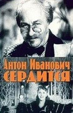 Антон Иванович сердится