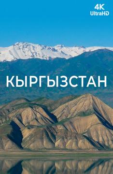 [4k] Кыргызстан