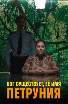 Бог существует, её имя – Петруния (на македонском языке с русскими субтитрами)