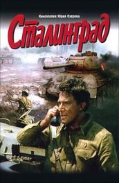 Сталинград (сериал)