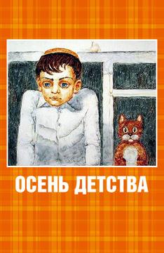 Осень детства