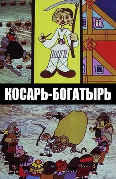 Косарь-богатырь