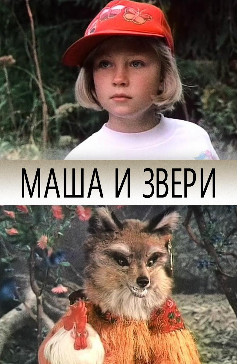 Маша и звери