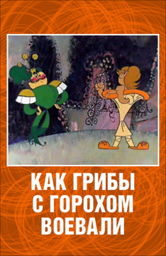 Мультфильм Как грибы с Горохом воевали (1977): описание, содержание, интересные факты и многое другое о мультфильме, постер