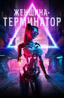 Женщина-Терминатор
