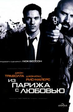 Джон траволта фильмы боевики игры том и джерри русский язык