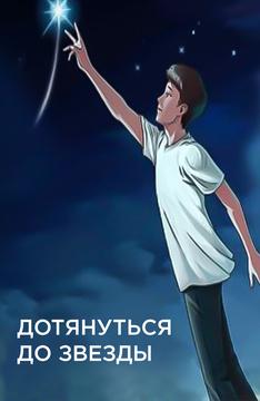 Дотянуться до звезды (на киргизском языке)