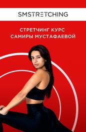 Самира Мустафаева. Подкачка всего тела + растяжка поперечного шпагата и развитие гибкости.