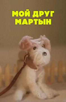 Мой друг Мартын