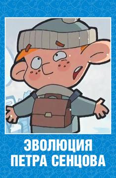 Эволюция Петра Сенцова