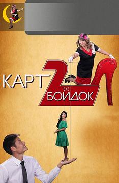 Холостяк 2 (на киргизском языке)