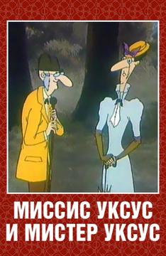 Миссис Уксус и мистер Уксус