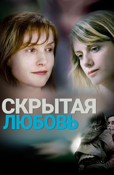 Онлайн фильмы драмы лесби