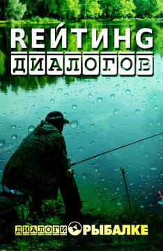 Диалоги о рыбалке. Рейтинг диалогов