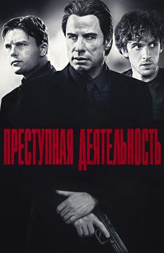 Новые фильмы с участием джона траволты сплин группа биография