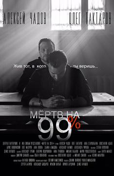 Мертв на 99%