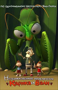 Необыкновенные приключения Карика и Вали (2005)