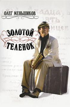 Золотой теленок (2005)
