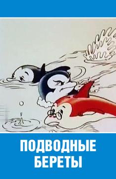 Подводные береты
