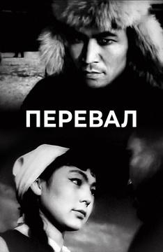 Перевал (1961)