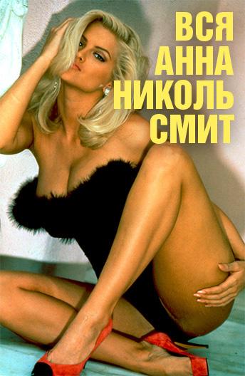 Порнофильм Анна Николь Смит