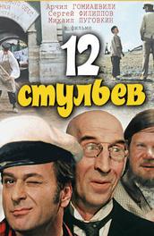 12 стульев (1971)