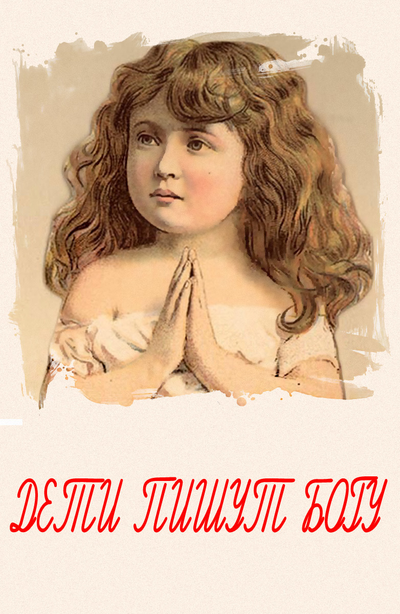 Дети пишут Богу