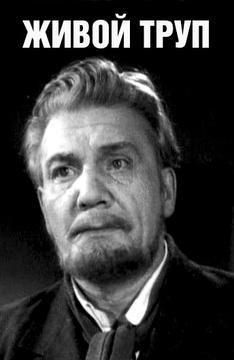 Живой труп (1952)