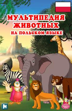 Мультипедия животных на польском языке