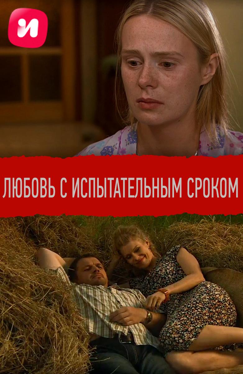 ivi-lubov-s-ispytatelnym-srokom