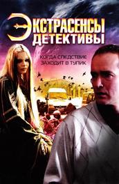 Экстрасенсы-детективы (2011)