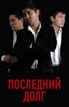Последний долг (на узбекском языке)