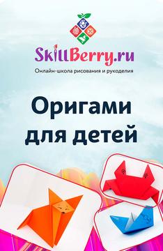 SkillBerry «Оригами для детей»